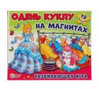 Игра-Одевайка на магнитах Одень куклу. Принцесса