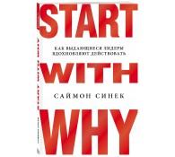 Начини с Почему. Как выдающиеся лидеры вдохновляют действовать