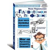 Головоломки по физике