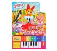 Музыкальная книжка-игрушка Песенки для девочек