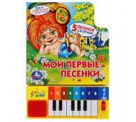 Книга-пианино (8 клавиш + песенки) Моипервые песенки