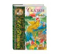 Сказки (ил. С. Ковалева)