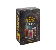 Новое руководство по картам Таро (+ 78 карт)