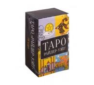 Карты гадальные Таро Райдер-Уэйта (78 карт + брошюра)