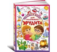 Большая книга для маленького эрудита