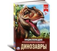 Динозавры. Энциклопедия с развивающими заданиями