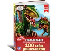 100 тайн динозавров