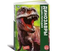 Энциклопедия Динозавры