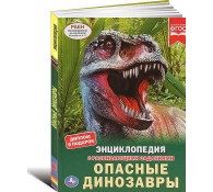 Опасные динозавры энциклопещия