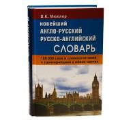 Новейший англо-русский русско-английский словарь 120 000 слов с двусторонней транскрипцией