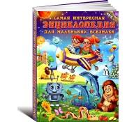 Самая интересная энциклопедия для маленьких всезнаек