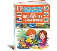 Самая лучшая энциклопедия для почемучек и любознашек