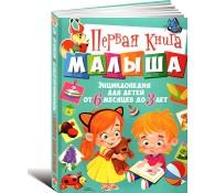 Первая книга малыша энциклопедия для детей от 6 месяцев до 3 лет