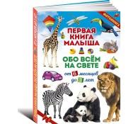 Первая книга малыша обо всем на свете. От 6 месяцев до 3 лет