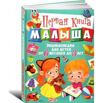 Первая книга малыша энциелопедия для детей от 6 месяцев до 3 лет
