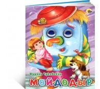 Мойдодыр Глазки
