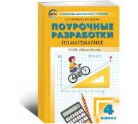 Математика. 4 класс. Поурочные разработки
