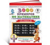 3000 примеров по математике. 2 класс.
