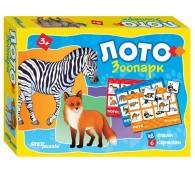 Лото Зоопарк