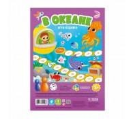 Игра Ходилка для малышей В океане