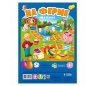 Игра Ходилка для малышей На ферме