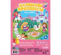 Игра Ходилка Маленькие принцессы для малышей