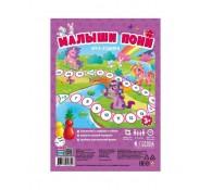 Игра Ходилка Малыши пони для малышей