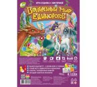 Игра Ходилка с викториной Волшебный мир единорогов