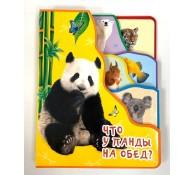 Что у панды на обед