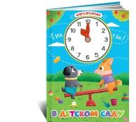 Книга про время. В детском саду