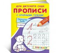 Прописные буквы и цифры с опорными точками