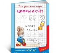 Прописи. Для детского сада. Цифры и счет