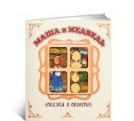 Маша и медведь. Книжка в окошке