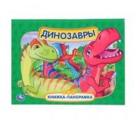 Динозавры книжка-панорамка