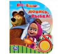 Маша и Медведь. Ловись, рыбка (1 кнопка с песенкой