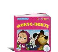 Книга-пазл Фокус-покус. Маша и Медведь