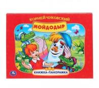 Книжка-панорамка Мойдодыр