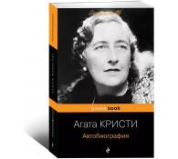 Автобиография. Агата Кристи