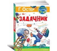 Задачник. Григорий Остер