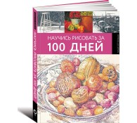 Научись рисовать за 100 дней