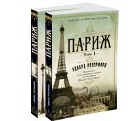 Париж (комплект из 2 книг)