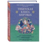 Тибетская книга мертвых. Предисловие Далай-ламы и Лобсанга Тенпы