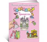 Принцессы с наклейками