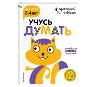 Учусь думать: для детей 3-4 лет (с наклейками)