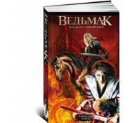 Ведьмак Книга 5 Крещение огнем