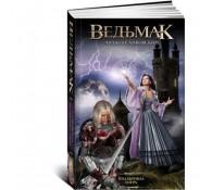 Ведьмак Книга 7 Владычица Озера