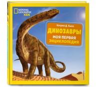 Динозавры. Моя первая энциклопедия