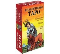Классическое Таро