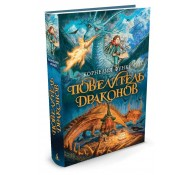 Повелитель драконов Книга 1