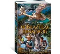 Повелитель драконов Книга 2 Перо грифона